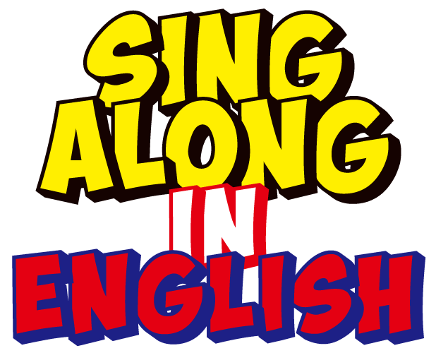 歌うティーチャーSING ALONG IN ENGLISH