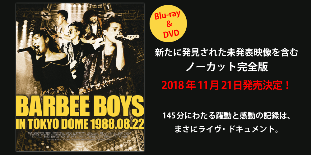 Barbeeboys IN TOKYO DOME 1988.08.22 新たに発見された未発表映像を含むノーカット完全版11月21日発売決定!