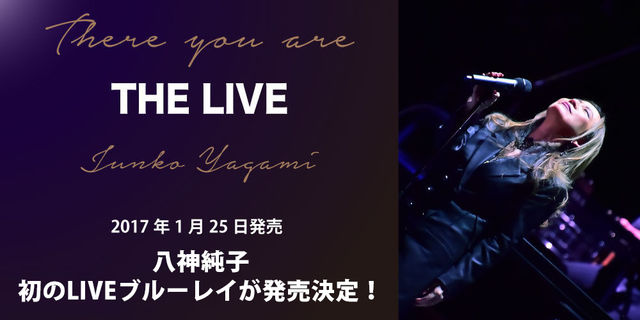 『There you are THE LIVE』八神純子、初のLIVEブルーレイをリリース!
