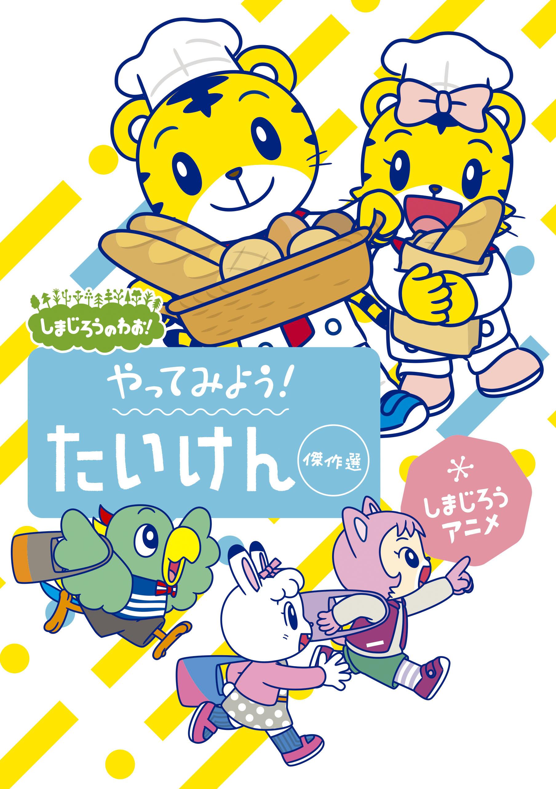 おはなしアニメ傑作選、シリーズ最新作! DVD『しまじろうのわお ...