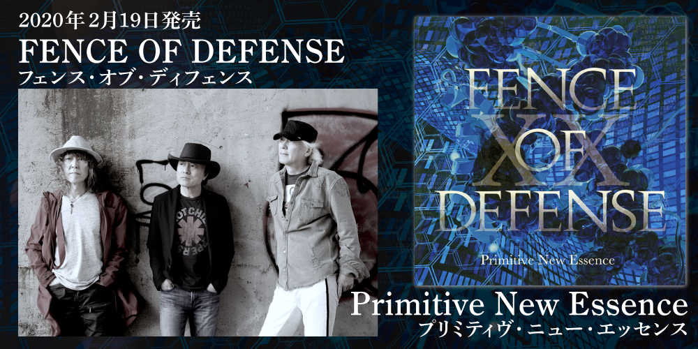 FENCE OF DEFENSE『Primitive New Essence』2020年2月19日に発売決定!