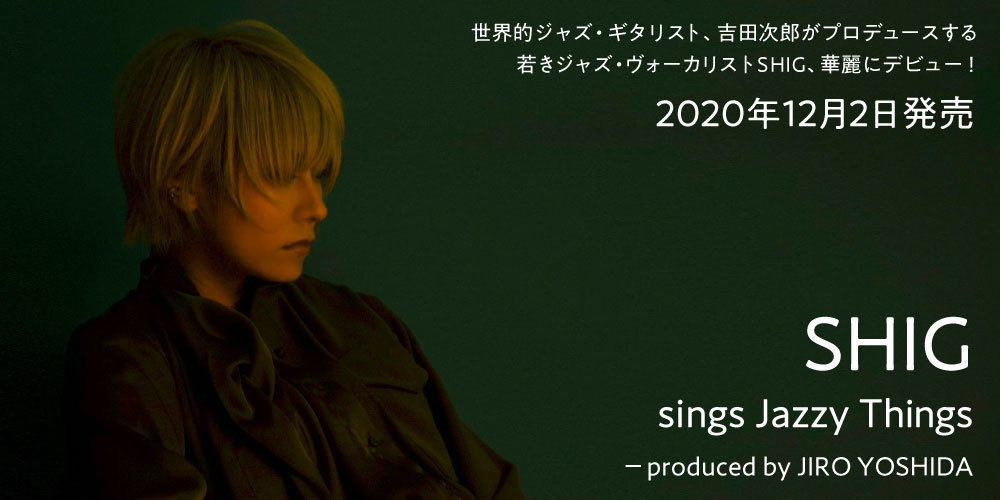 『SHIG sings Jazzy Things -produced by JIRO YOSHIDA』 2020年12月2日発売