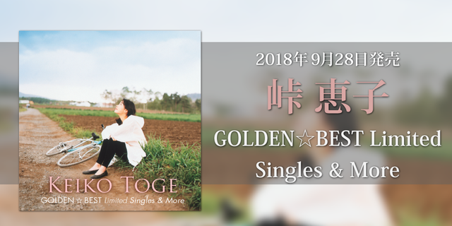 峠 恵子 GOLDEN☆BEST Limited Singles & More