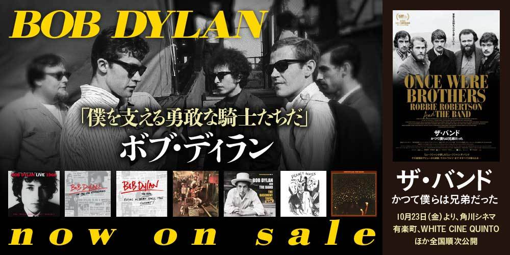 BOB DYLAN Now on sale