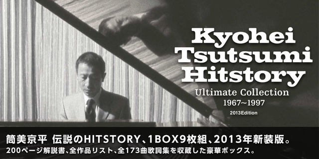 筒美京平 Hitstory Ultimate Collection 1967〜1997 2013Edition【完全生産限定盤】