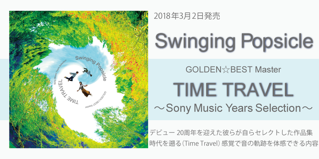 2018年3月2日発売!Swinging Popsicle『GOLDEN☆BEST Master time travel~Sony Music Years Selection~』