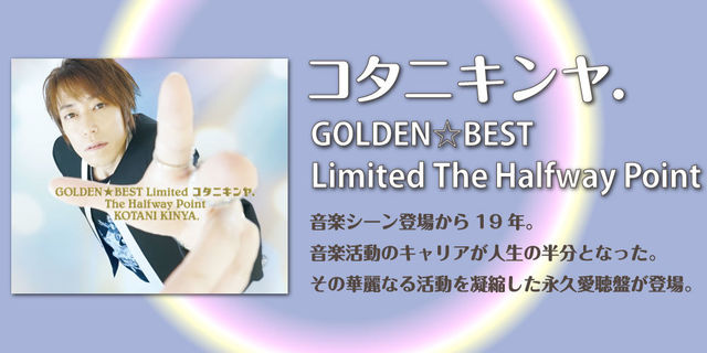 コタニキンヤ. GOLDEN☆BEST Limited  The Halfway Point