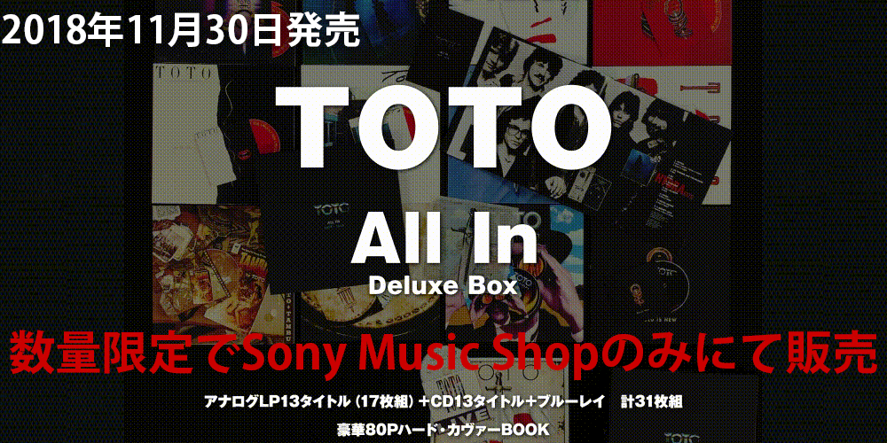 TOTO『ALL IN』(Deluxe BOX)